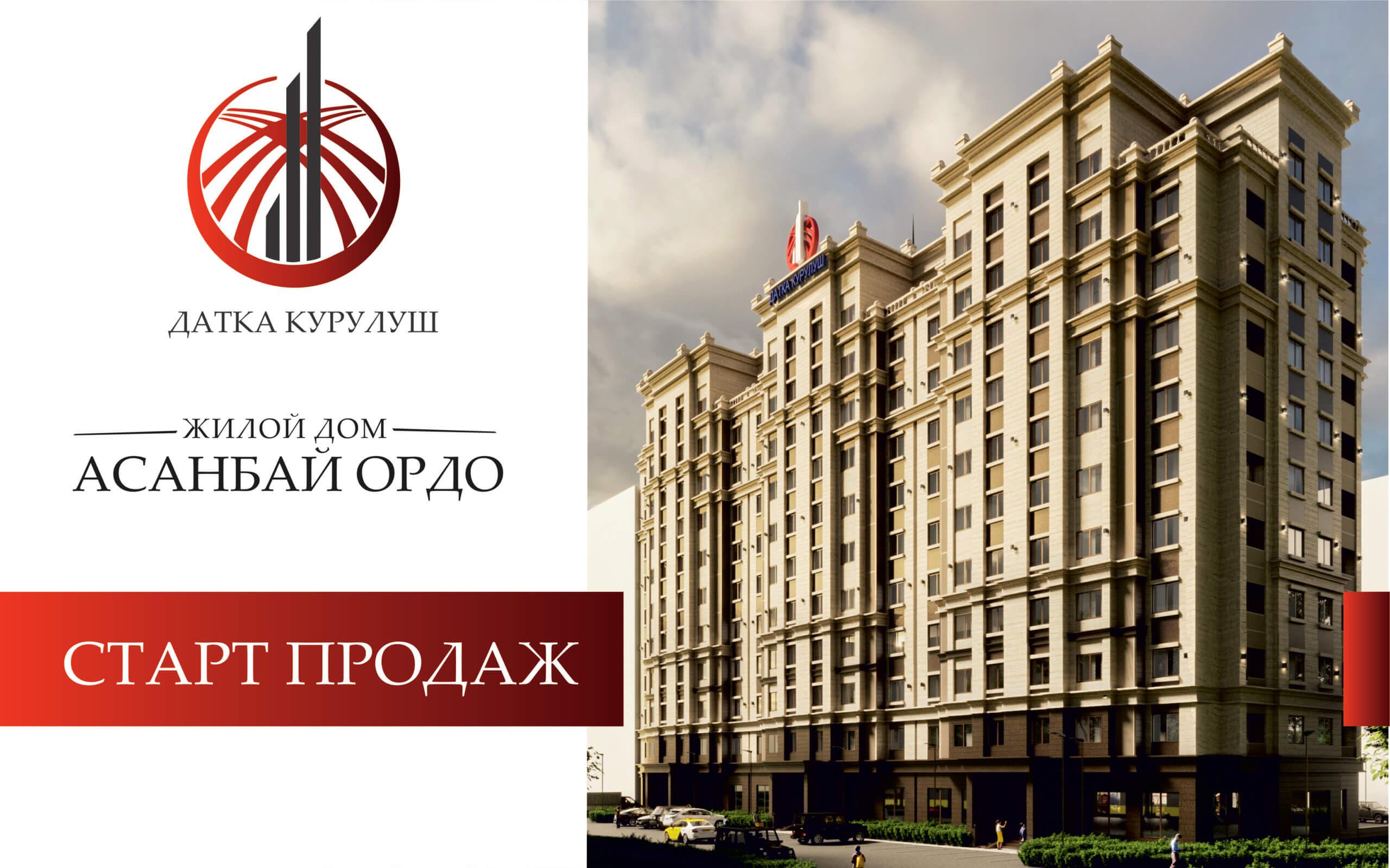 """СТАРТ продаж в ЖД """"Асанбай ОРДО"""""""