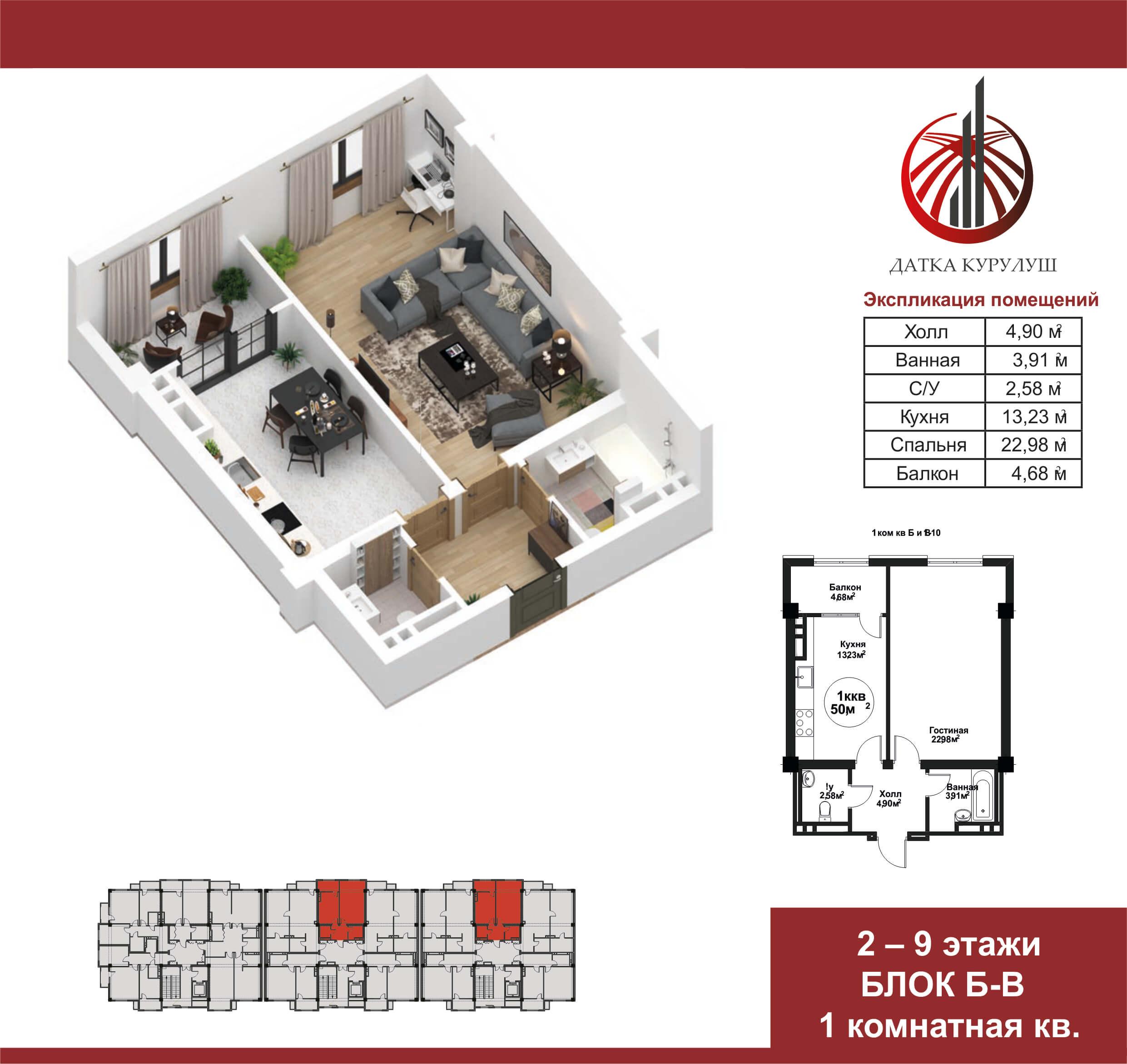 1-но комнатная квартира 50,79 кв.м.