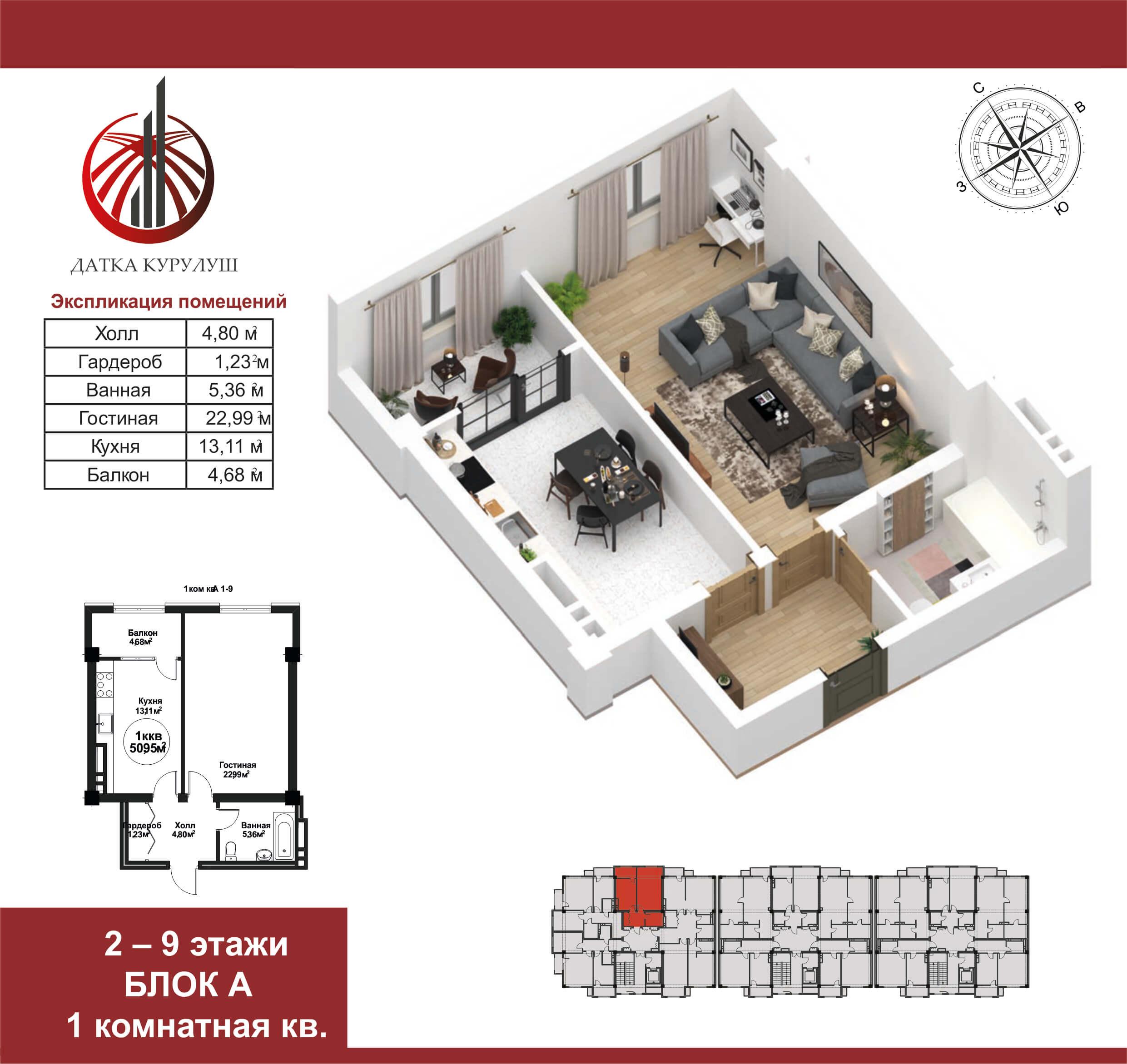 1-но комнатная квартира 50,95 кв.м.