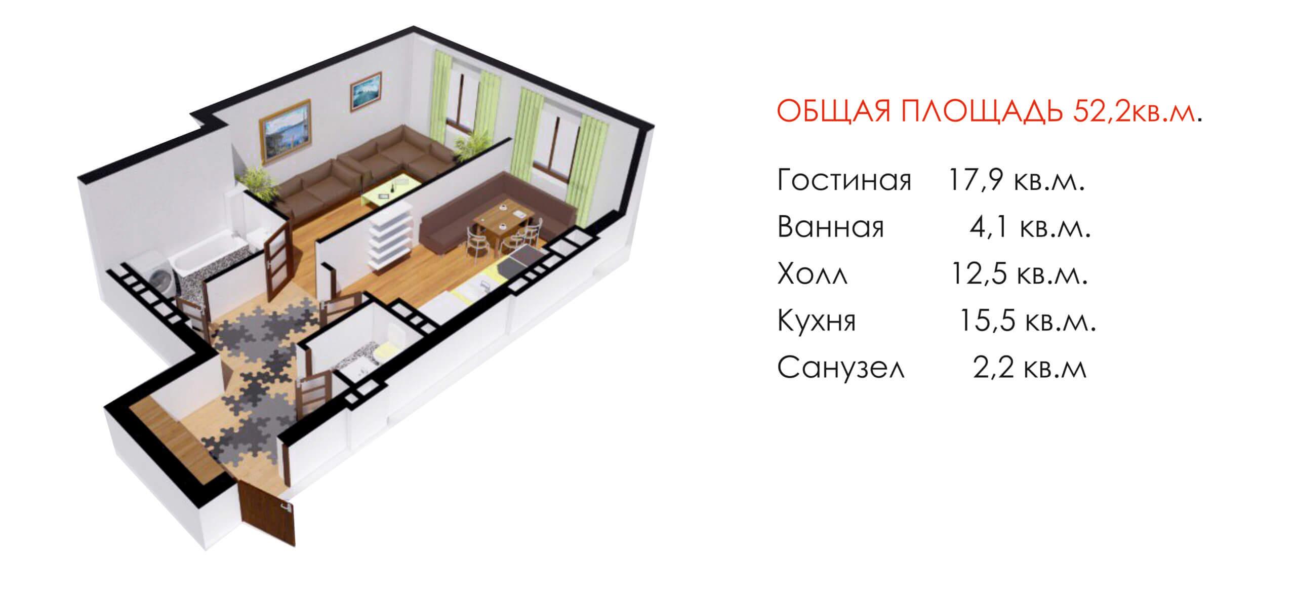1-но комнатная квартира 52,2 кв.м.