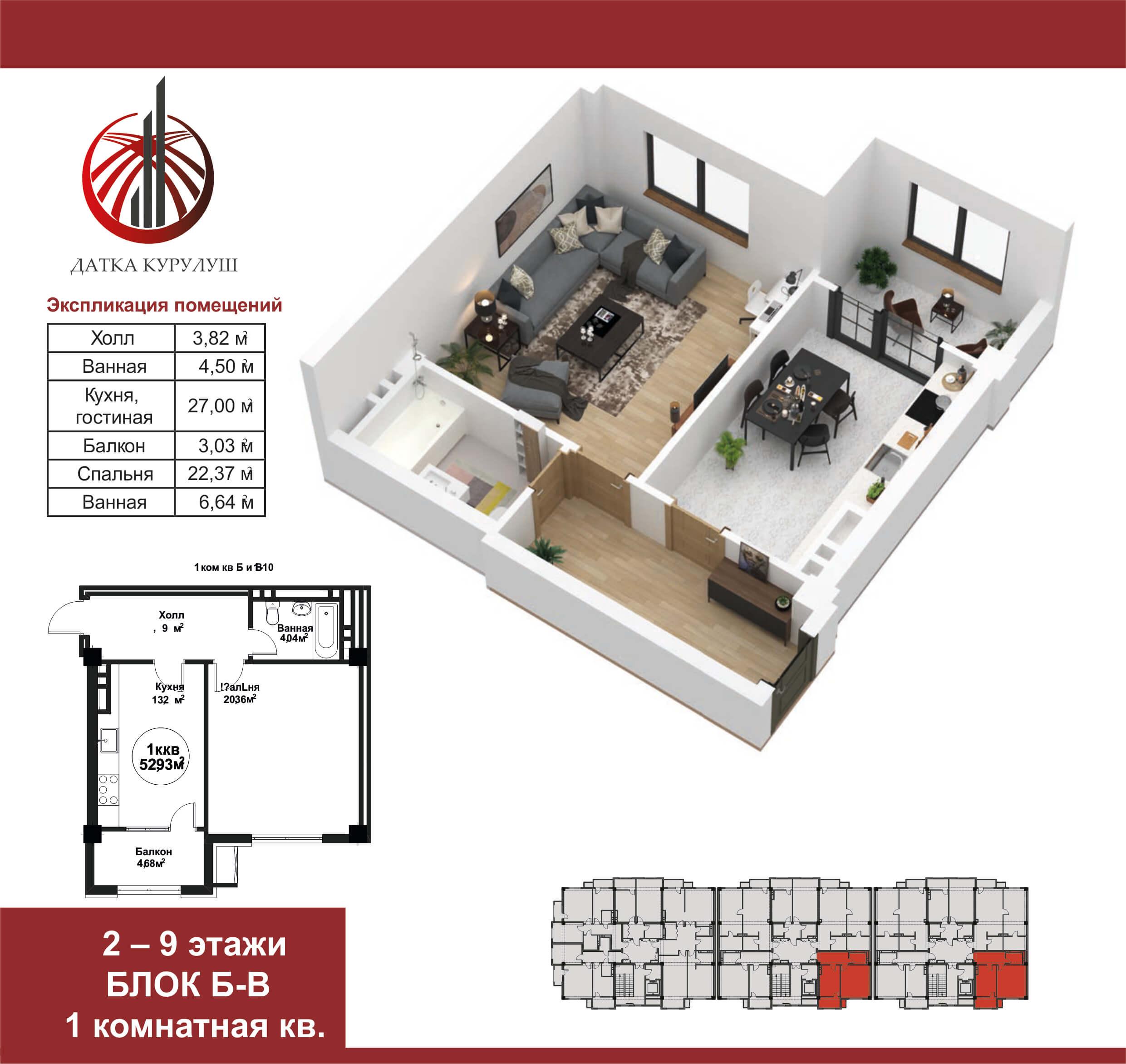 1-но комнатная квартира 52,93 кв.м.