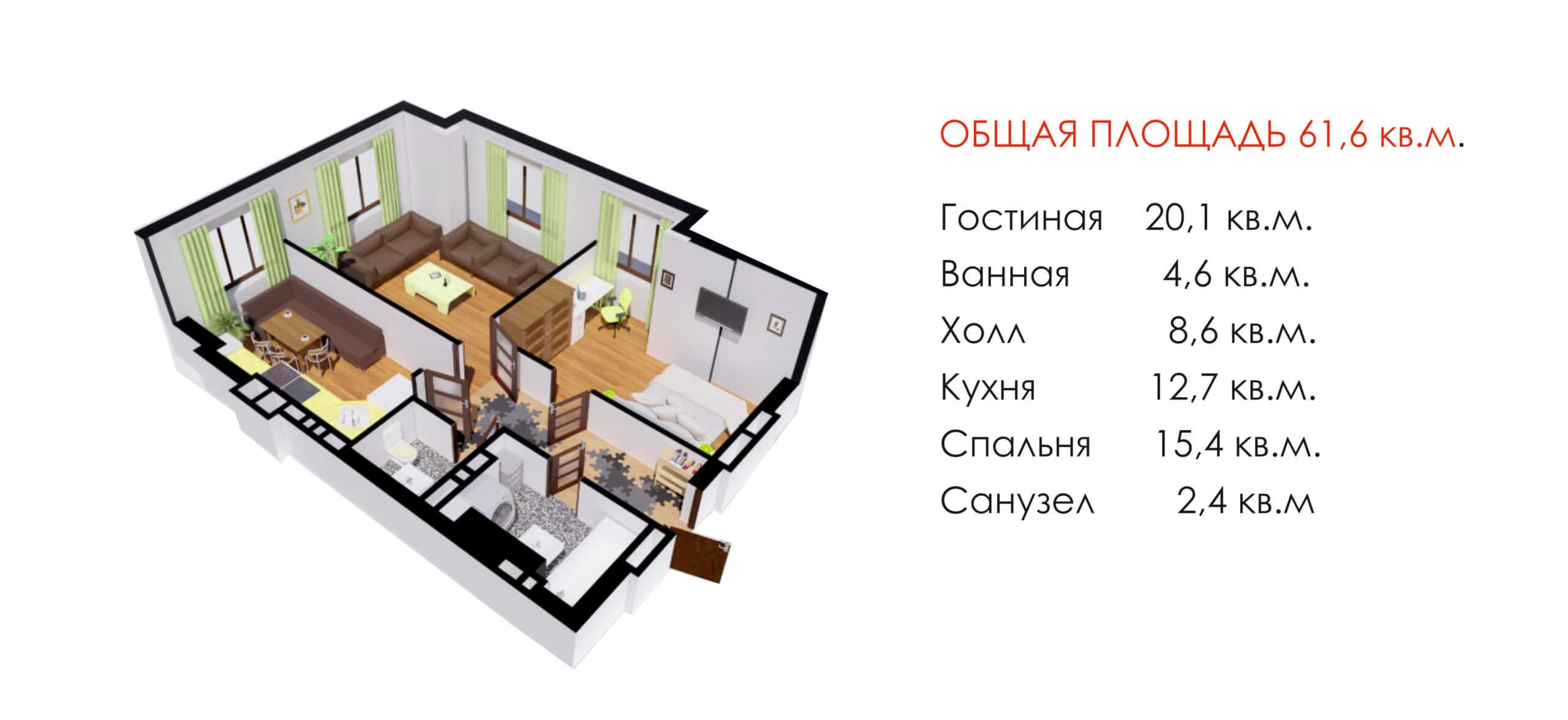 2-х комнатная квартира 61,6 кв.м.
