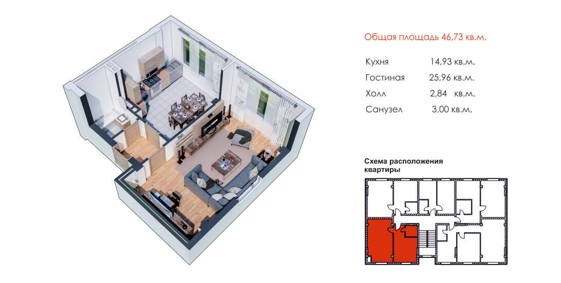 1-но комнатная квартира 46,73 кв.м.