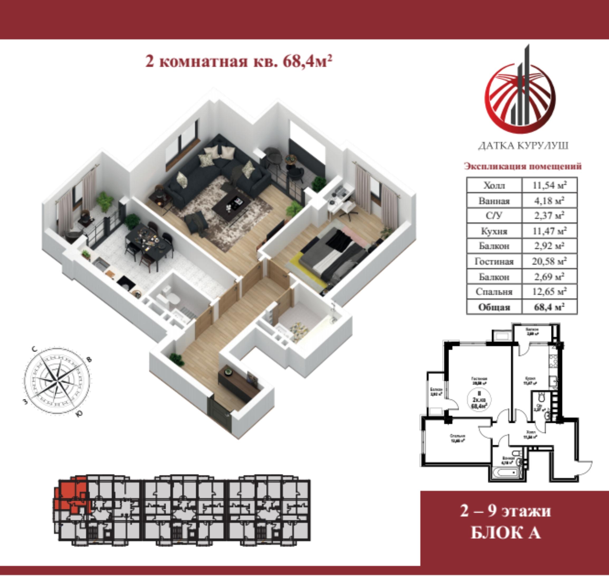 2х комнатная квартира 68,4 кв.м.