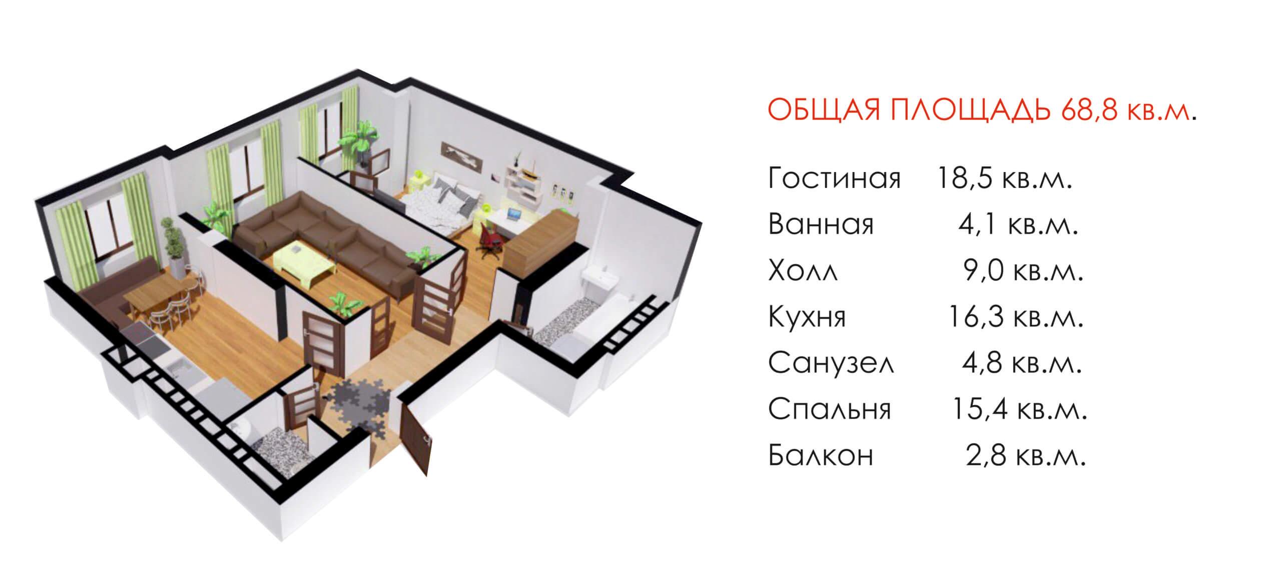 2-х комнатная квартира 68,8 кв.м.