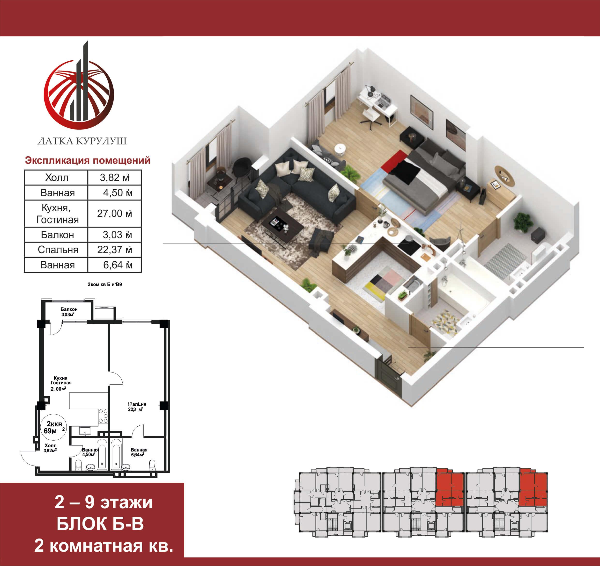 2-х комнатная квартира 69,71 кв.м.