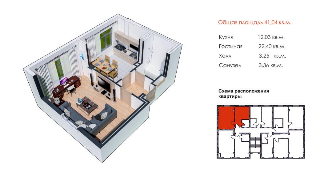 1-но комнатная квартира 41,04 кв.м.
