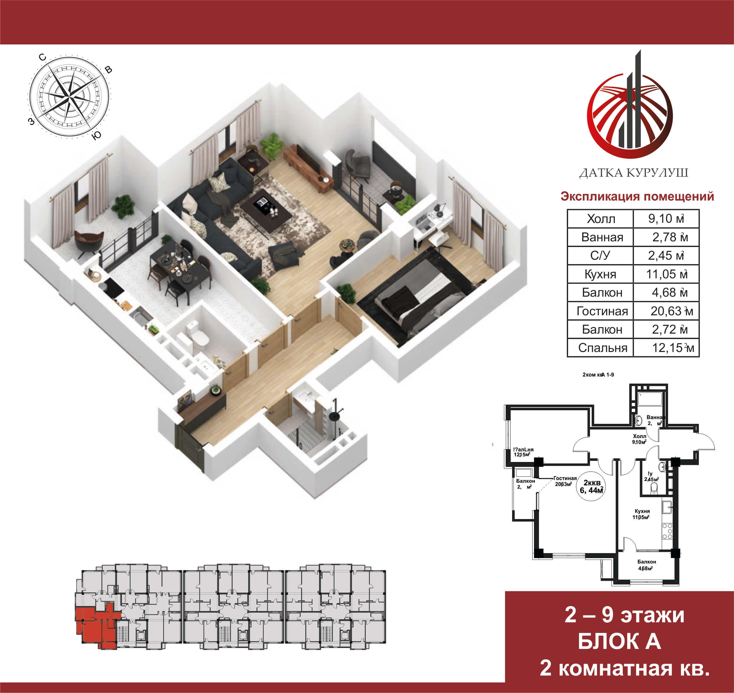 2 х комнатная квартира 67,44 кв.м.