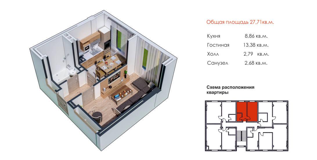 1-но комнатная квартира 27,71 кв.м.
