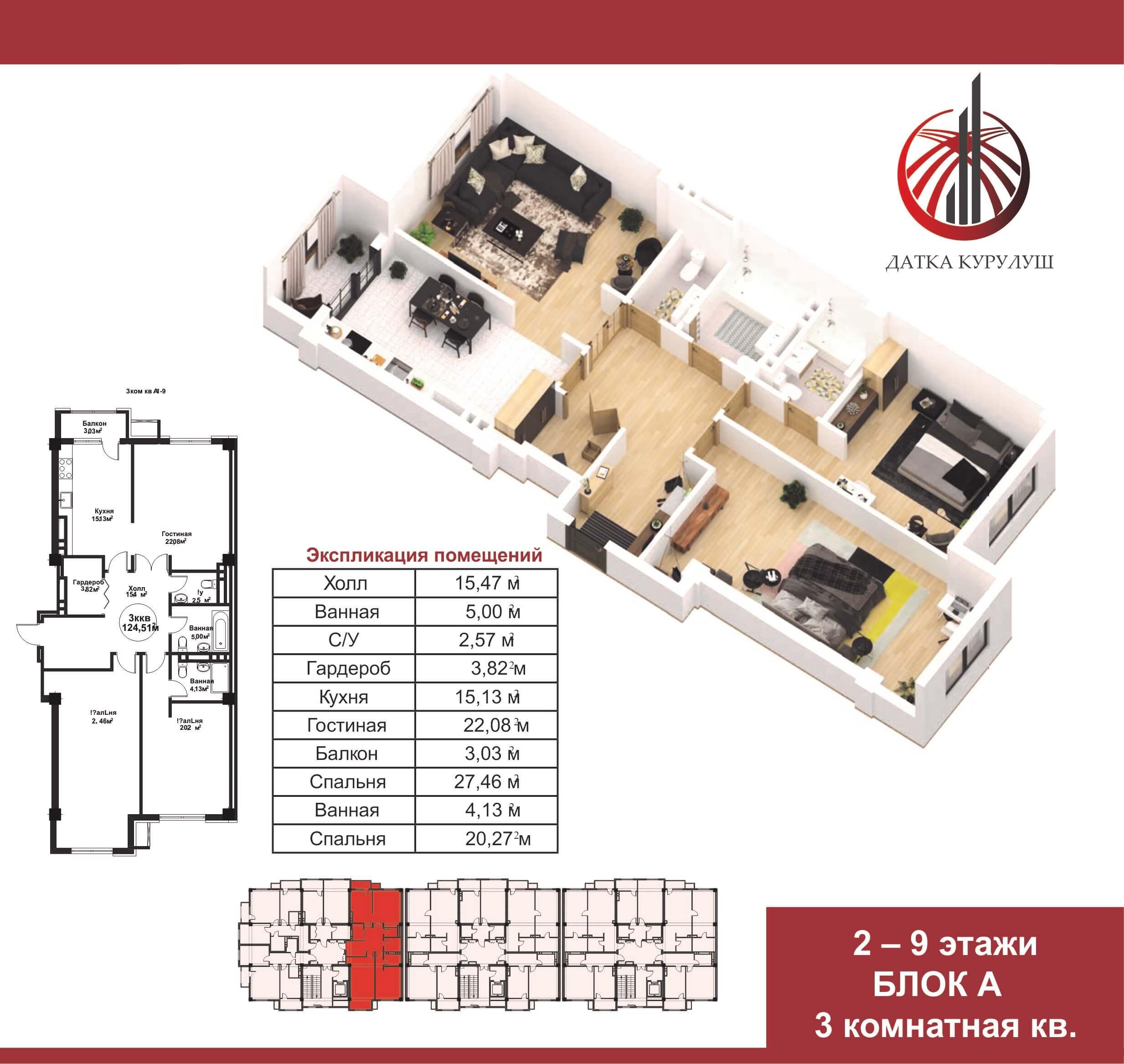3-х комнатная квартира 124,51 кв.м.