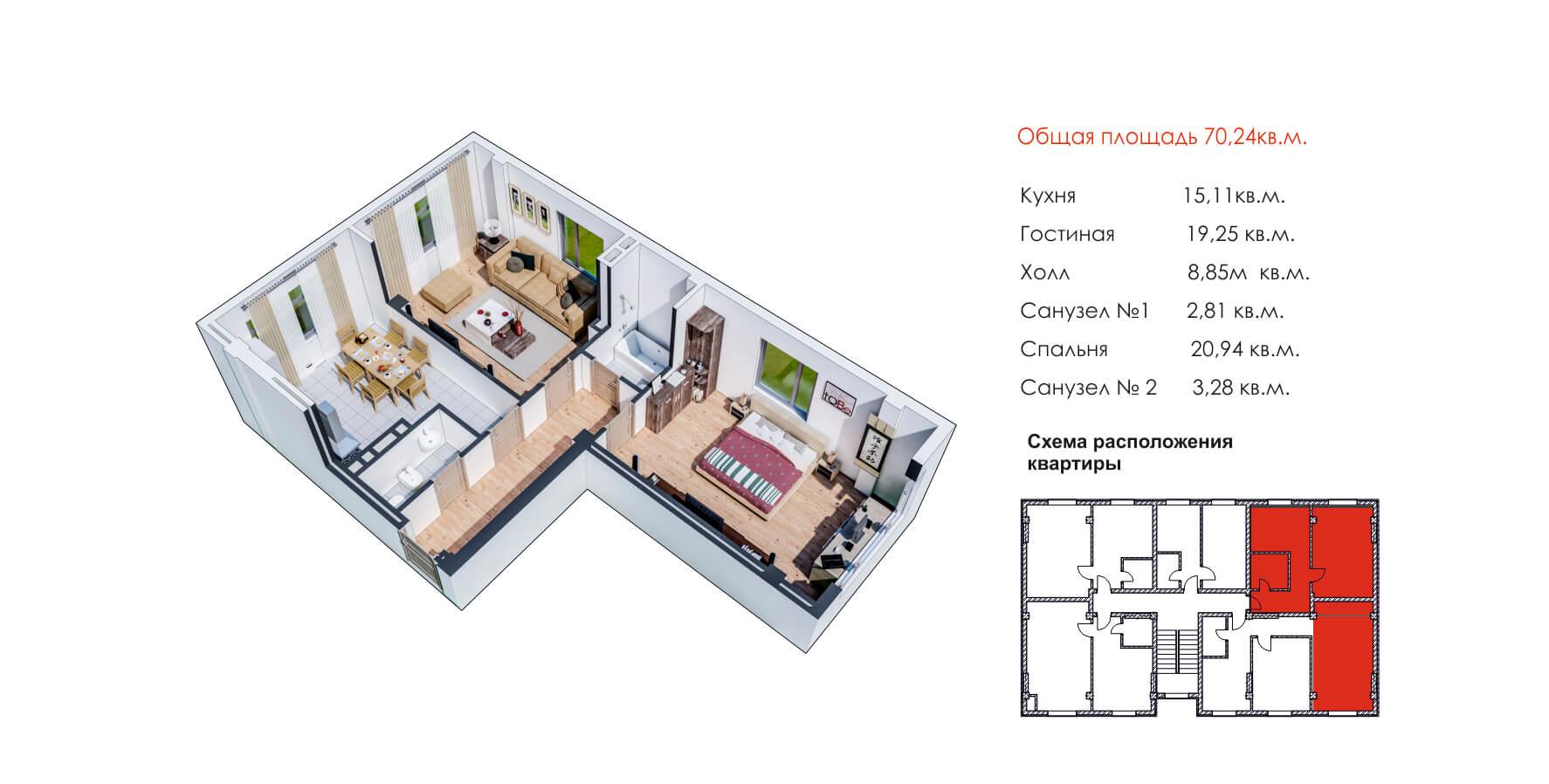 2-х комнатная квартира 70,24 кв.м.