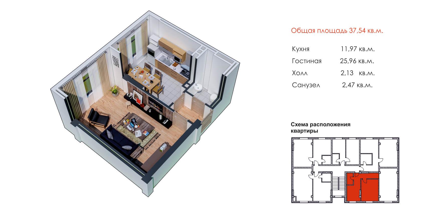 1-но комнатная квартира 37,54 кв.м.