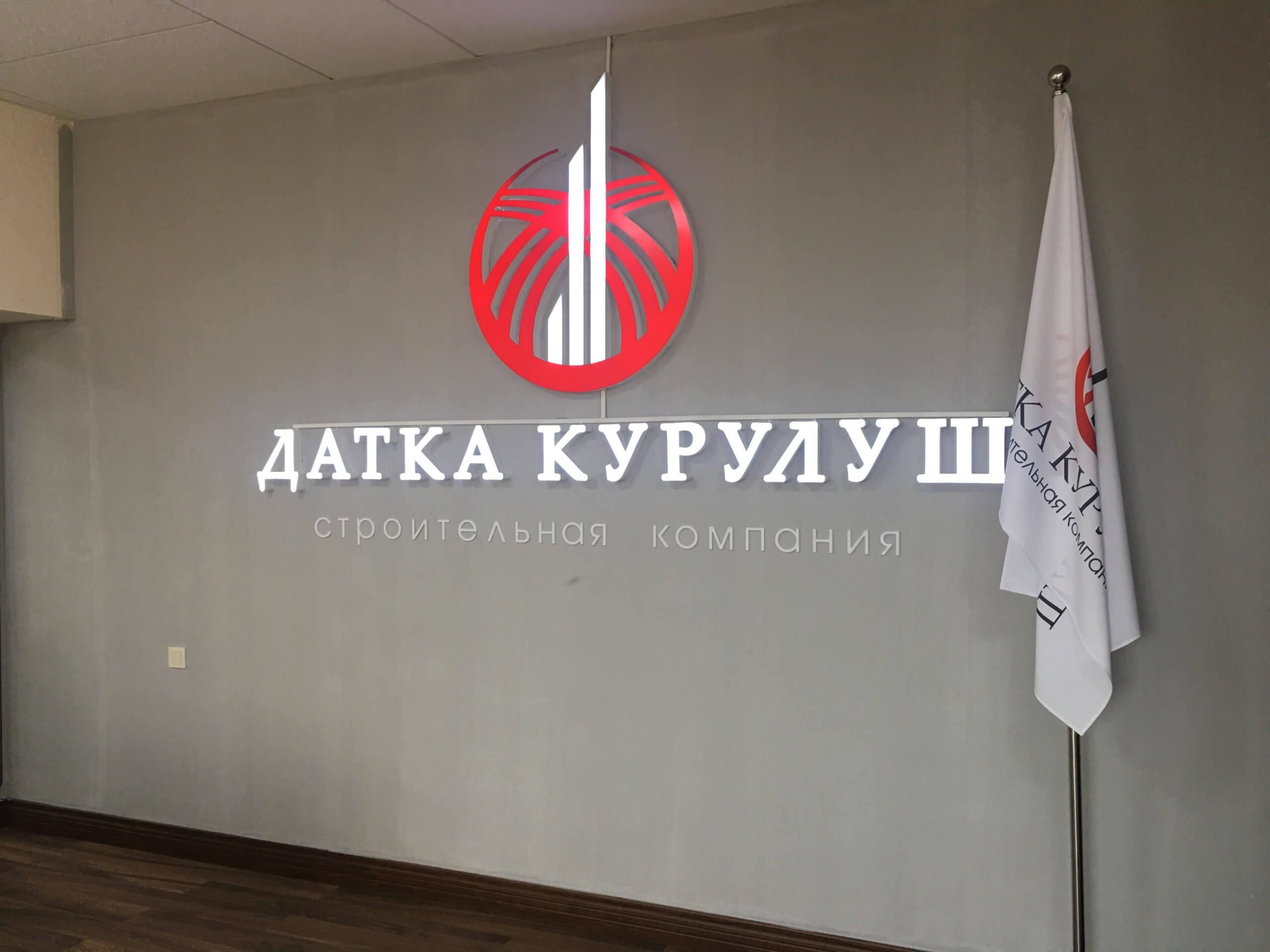 """Новый офис продаж СК """"ДАТКА КУРУЛУШ"""""""