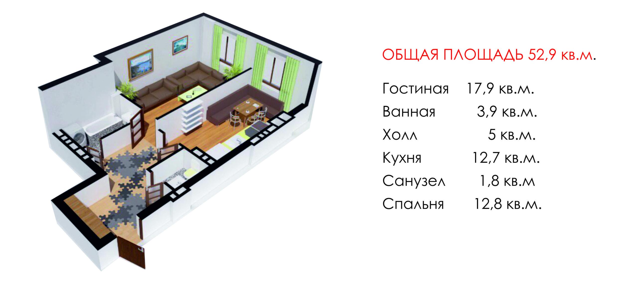 2-х комнатная квартира 52,9 кв.м.