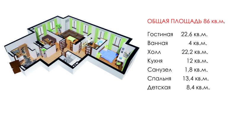 3-х комнатная квартира 86 кв.м.