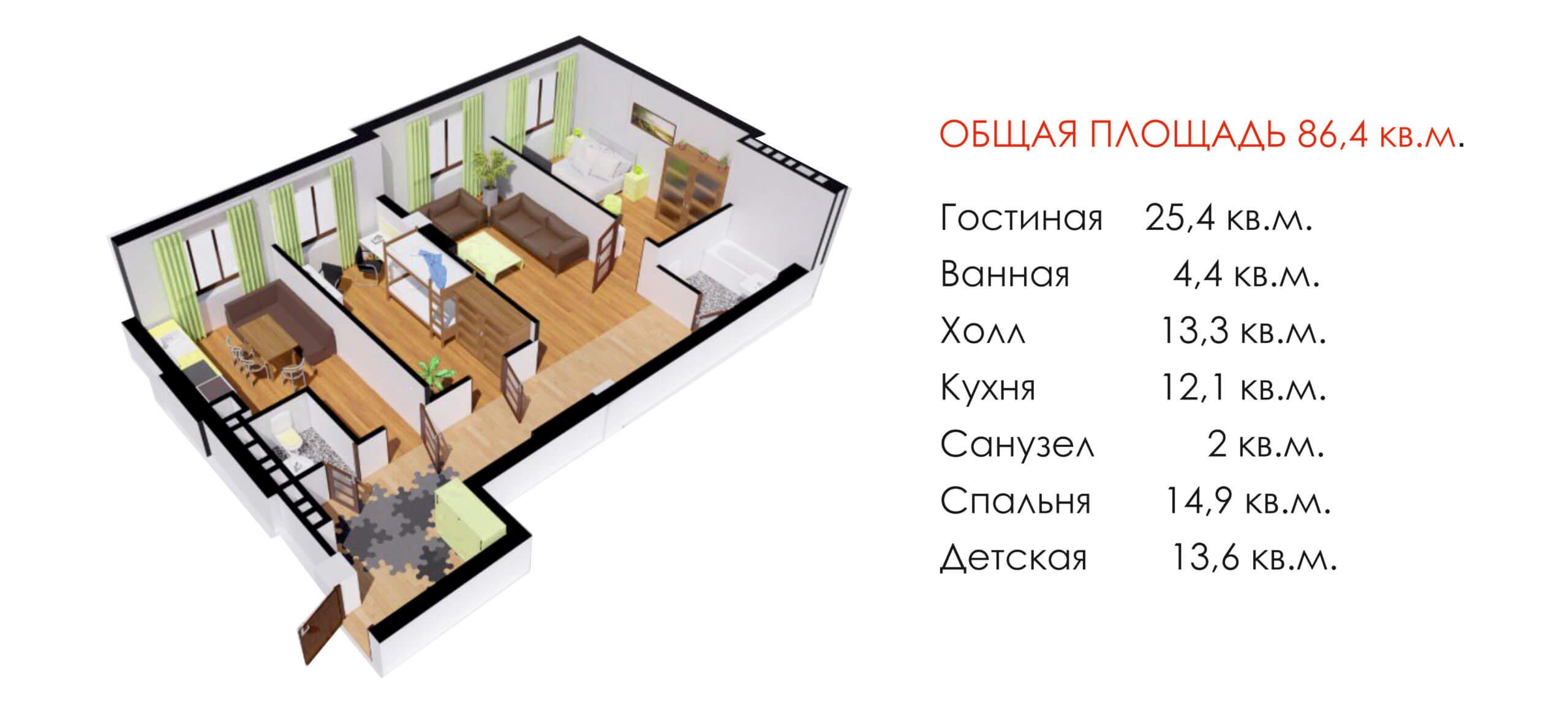 3-х комнатная квартира 86,4 кв.м.