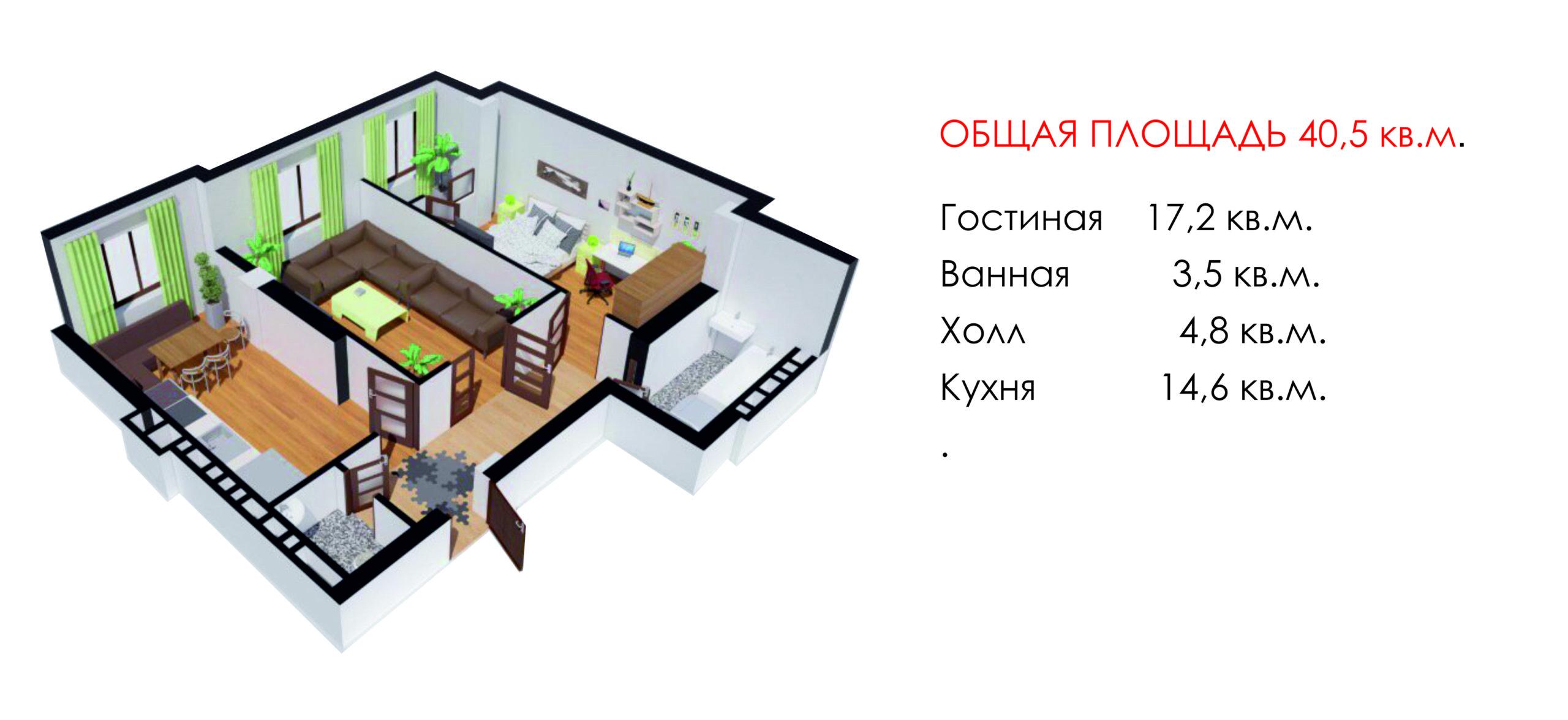 1-но комнатная квартира 49,5 кв.м.