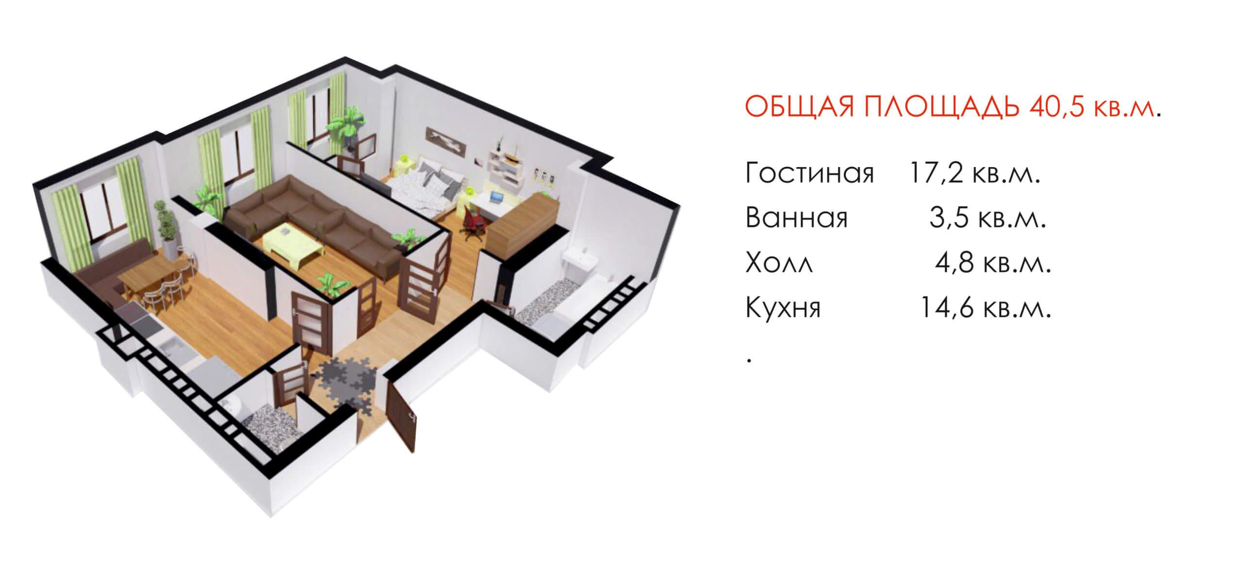 Однокомнатная квартира 40,5 кв.м.