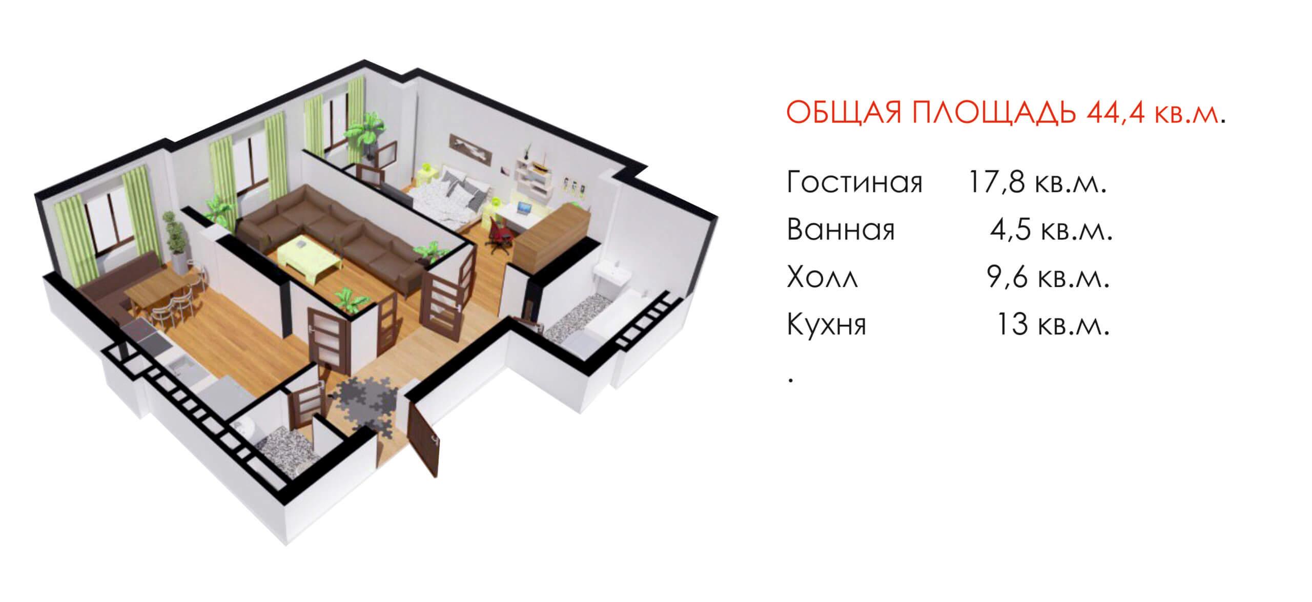 Однокомнатная квартира 44,4 кв.м.