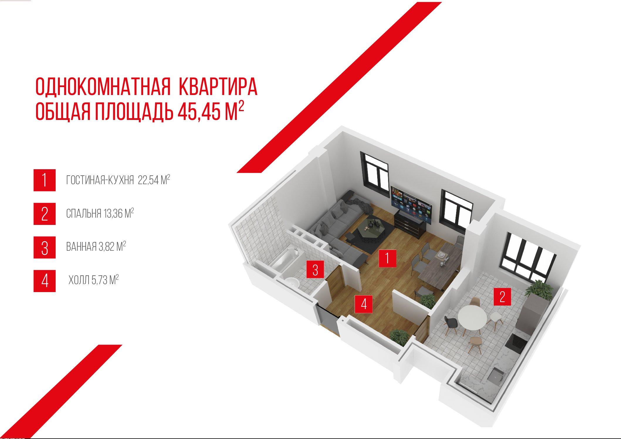 1-но комнатная квартира 45,45 кв.м.