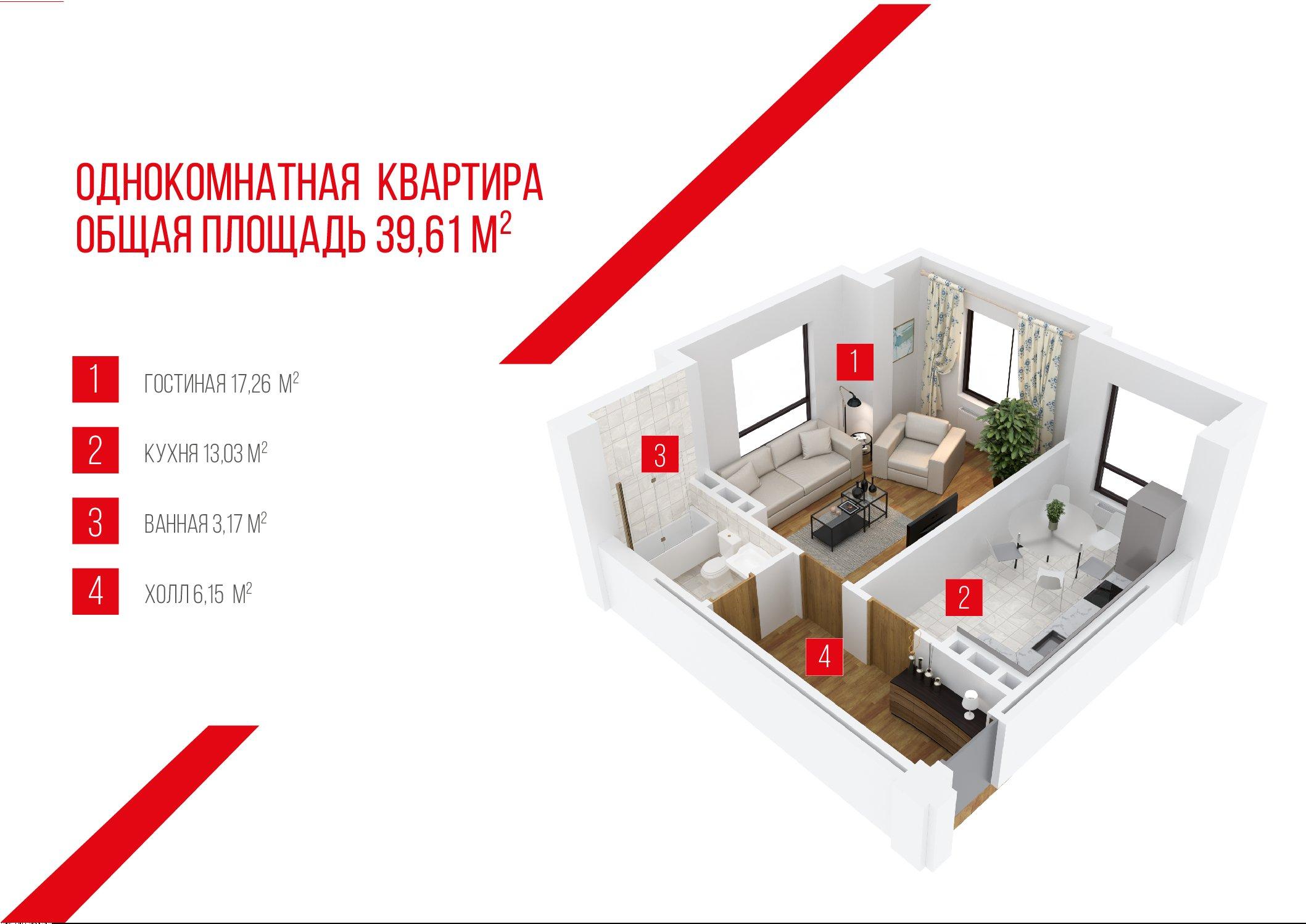 1-но комнатная квартира 39,61 кв.м.