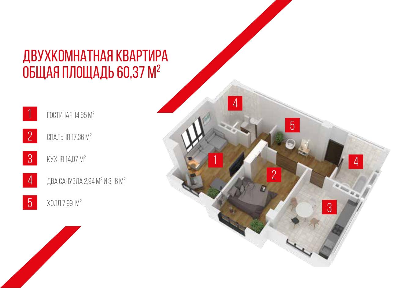 2-х комнатная квартира 60,37 кв.м.