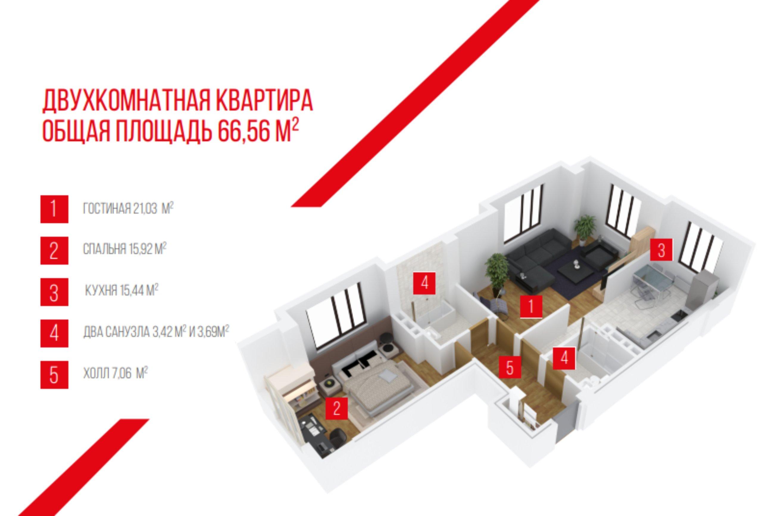 2-х комнатная квартира 66,56 кв.м.