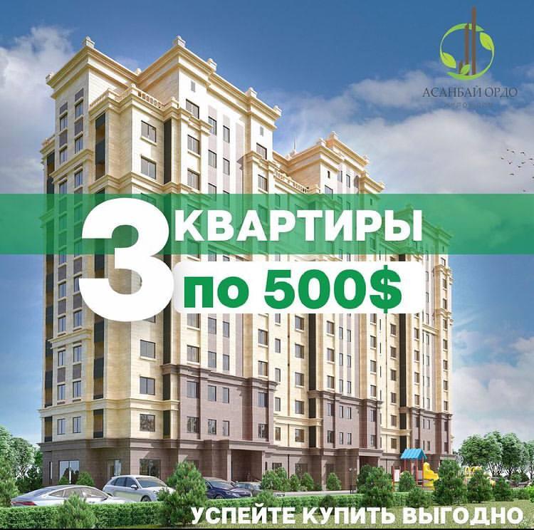 """АКЦИЯ! Всего 3 квартиры в ЖД """"Асанбай Ордо"""" по 500$ за м2!"""